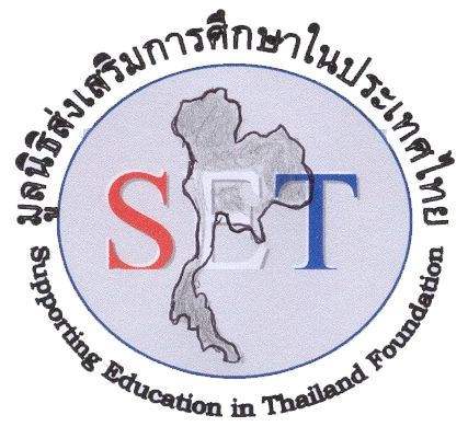 Students Educational Trust